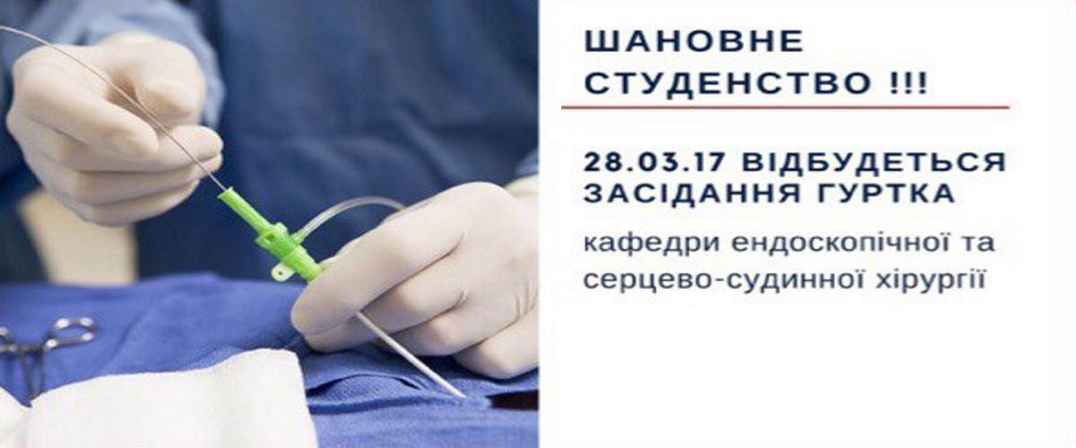 Засідання гуртка кафедри 28.03.2017