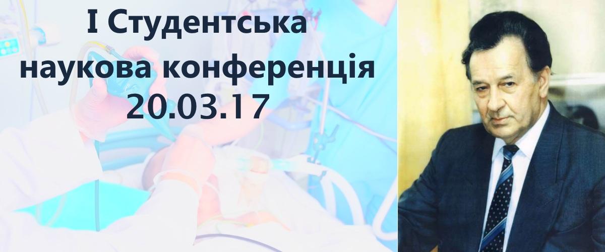 І Студентська наукова конференція 20.03.17