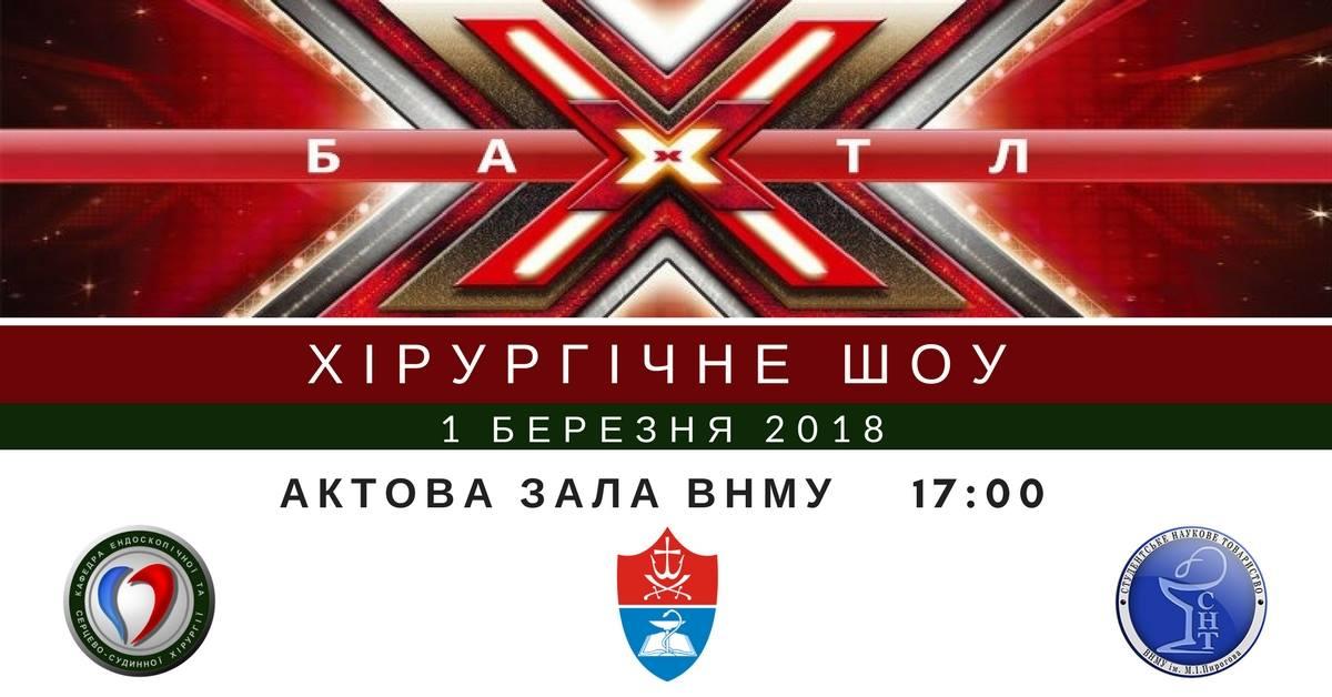 Хірургічне шоу «Х-батл» 2017-2018 анонс 1 березня